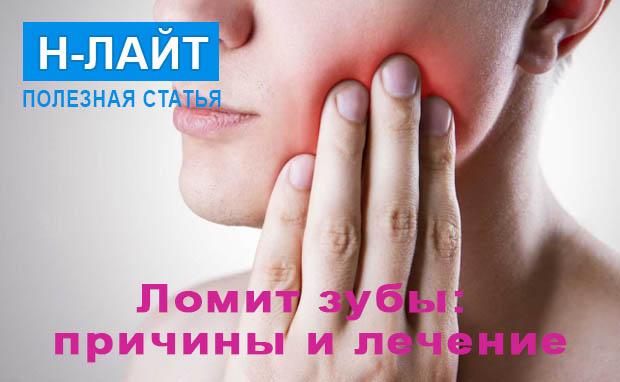Ломит зубы: причины ноющей боли и как их устранить
