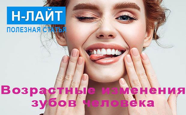 Возрастные изменения зубов человека