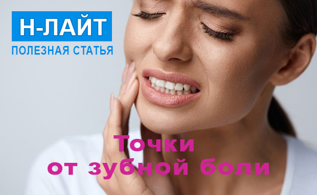 Точки от зубной боли