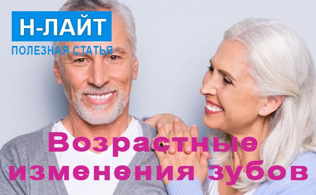 Возрастные изменения зубов